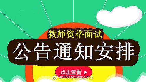 【广东】2019下半年教师资格证面试考务通知