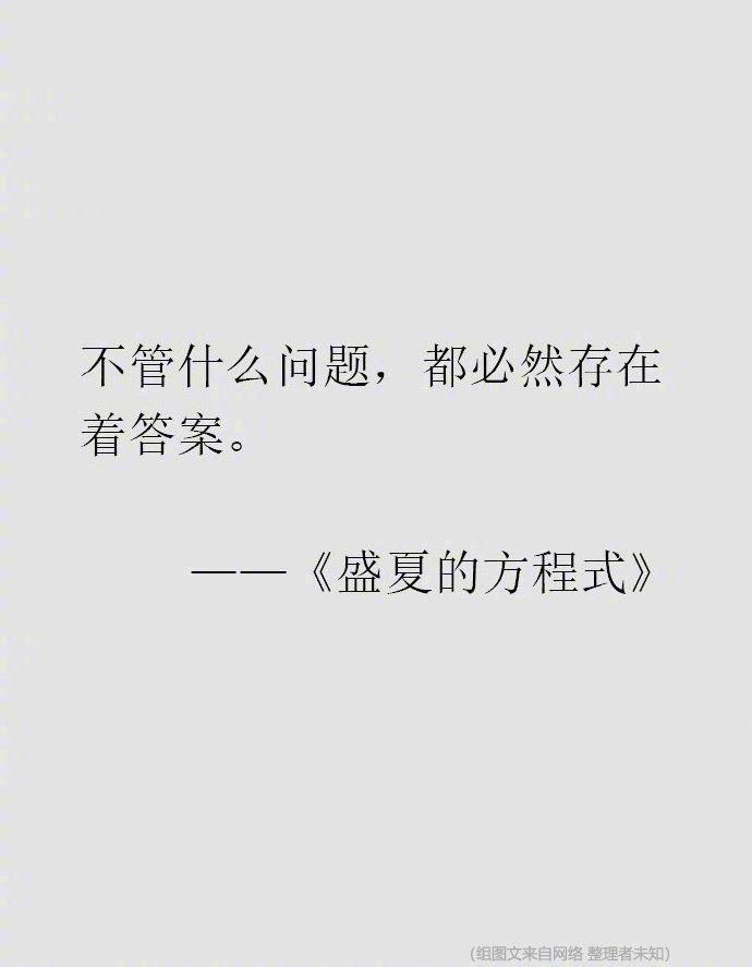 东野圭吾的文字充满了对人生清醒的洞察,所以才那么抓人心