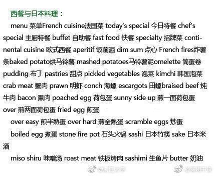 各种食物料理的英文翻译