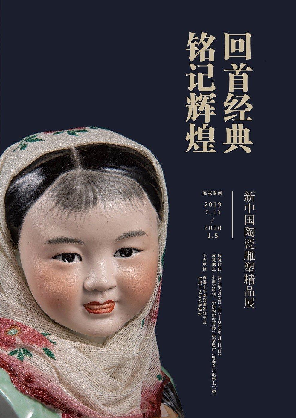 """注意!""""回首经典 铭记辉煌——新中国陶瓷雕塑精品展""""临时闭展"""