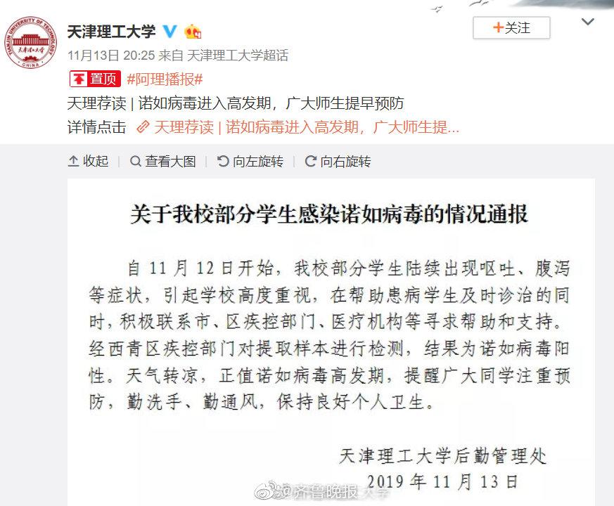 有学生陆续呕吐腹泻 天津理工大学:感染诺如病毒