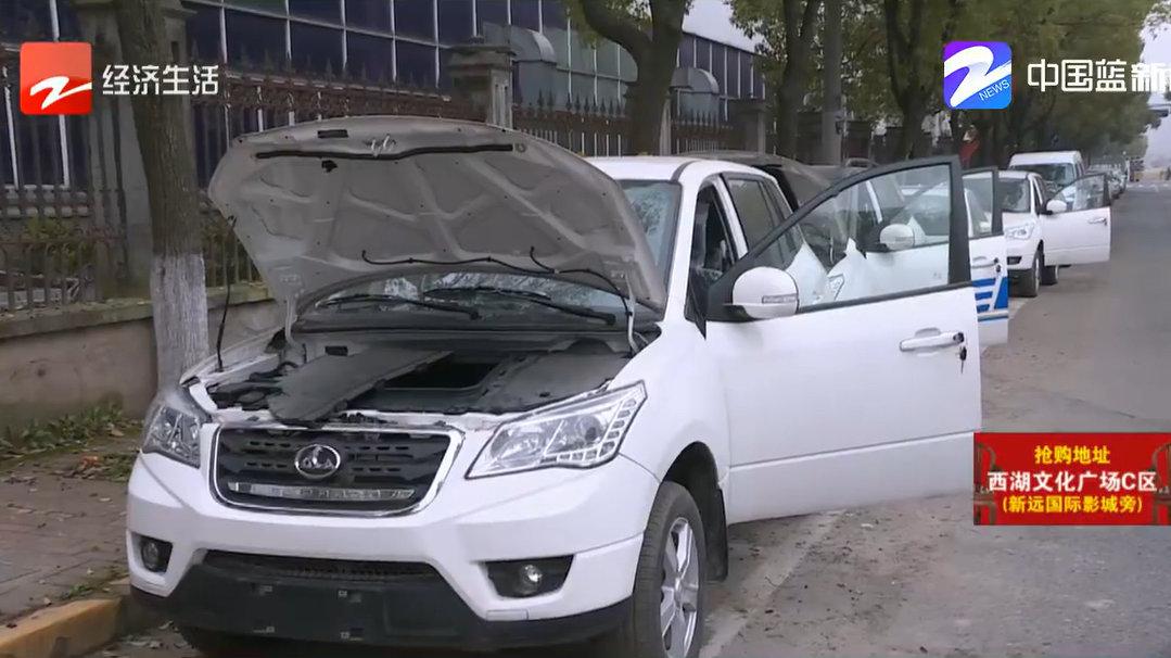 视频:一批杭州的猎豹新能源汽车的车主拨打我们的热线反映