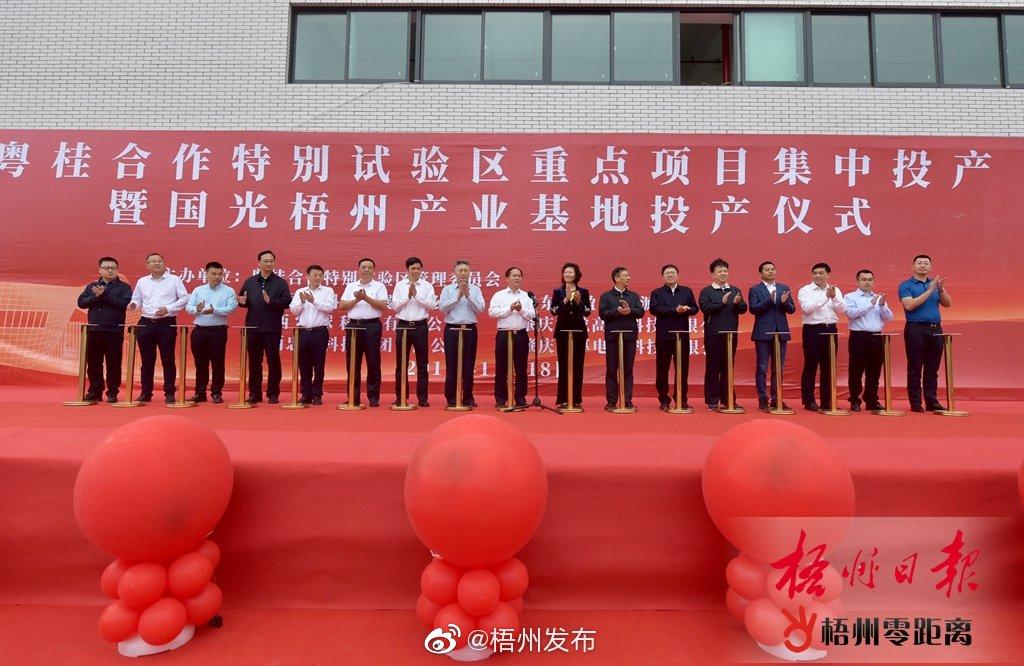 粤桂合作特别试验区举行重点项目集中投产暨国光梧州产业基地投产仪式