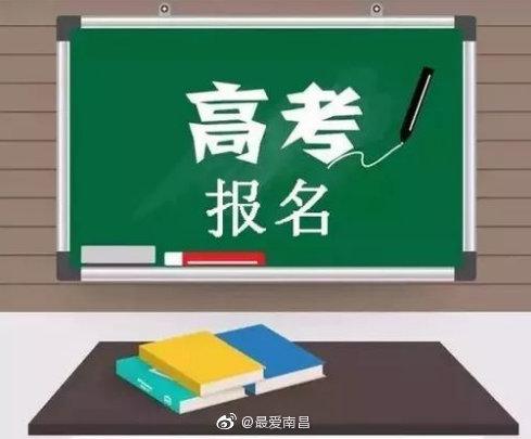 江西2020年普通高考报名办法敲定 下月起报名