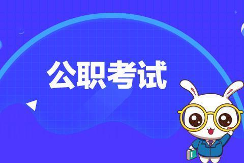 教师资格证备考:普通话声调的练习!
