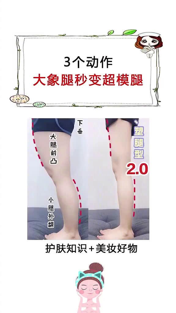 腿粗毁所有,这3个动作可以让你拥有超模腿~