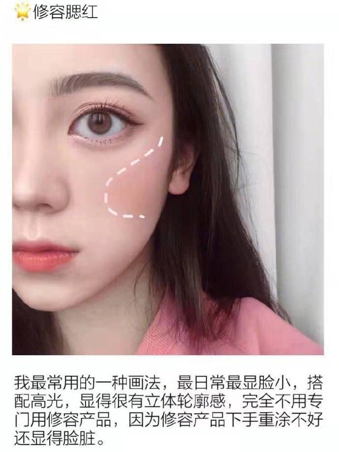 常见der腮红画法 苹果肌|修容|冻伤妆|眼下|宿醉|太阳穴腮红 (๑*◡*