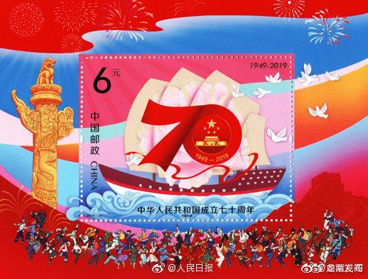 中国邮政定10月1日发行《中华人民共和国成立七十周年》纪念邮票1套5