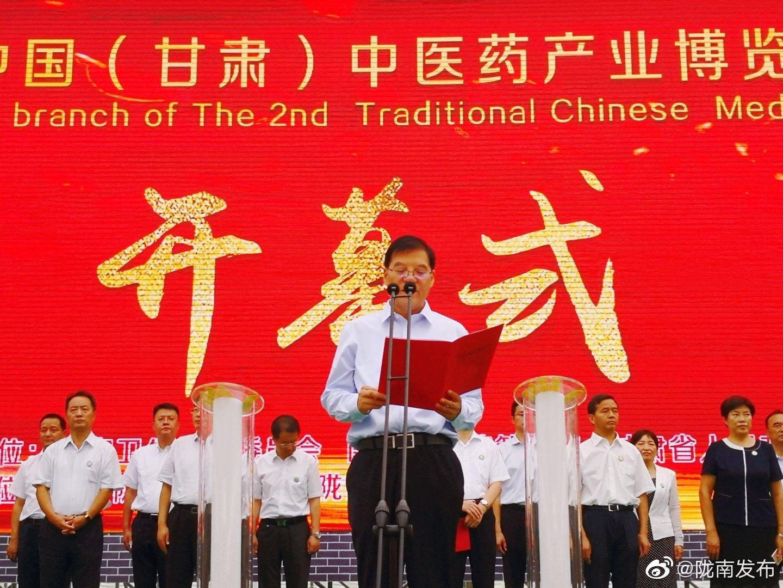 甘肃省政协副主席尚勋武同志讲话并宣布第二届中国(甘肃)中医药产业