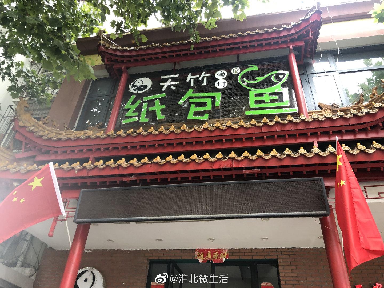 网友吐槽:昨天中午,在太阳城旁边的天竹纸包鱼吃饭,吃到一只蚂蚁