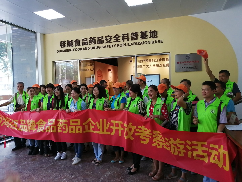 第一站桂城食品药品安全科普基地结束啦,向下一站雪花啤酒厂出发!