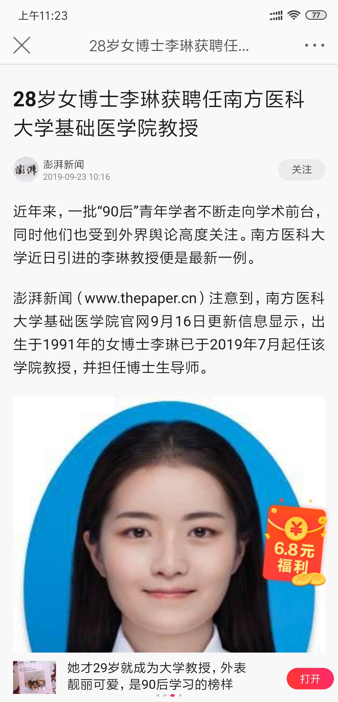 厉害!28岁女博士李琳获聘任南方医科大学基础医学院教授