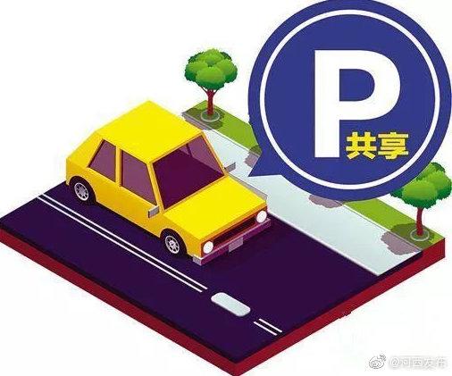 市公用事务局到我区调研共享停车泊位情况