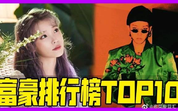 韩国明星富豪榜Top 10!IU、GD、崔始源上榜!鸟叔PSY第一