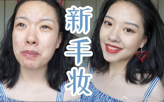 新手妆教程~痘痘肌的底妆分享