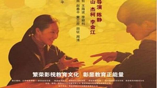 """七十年光影中的中国教师:属""""光""""的人"""