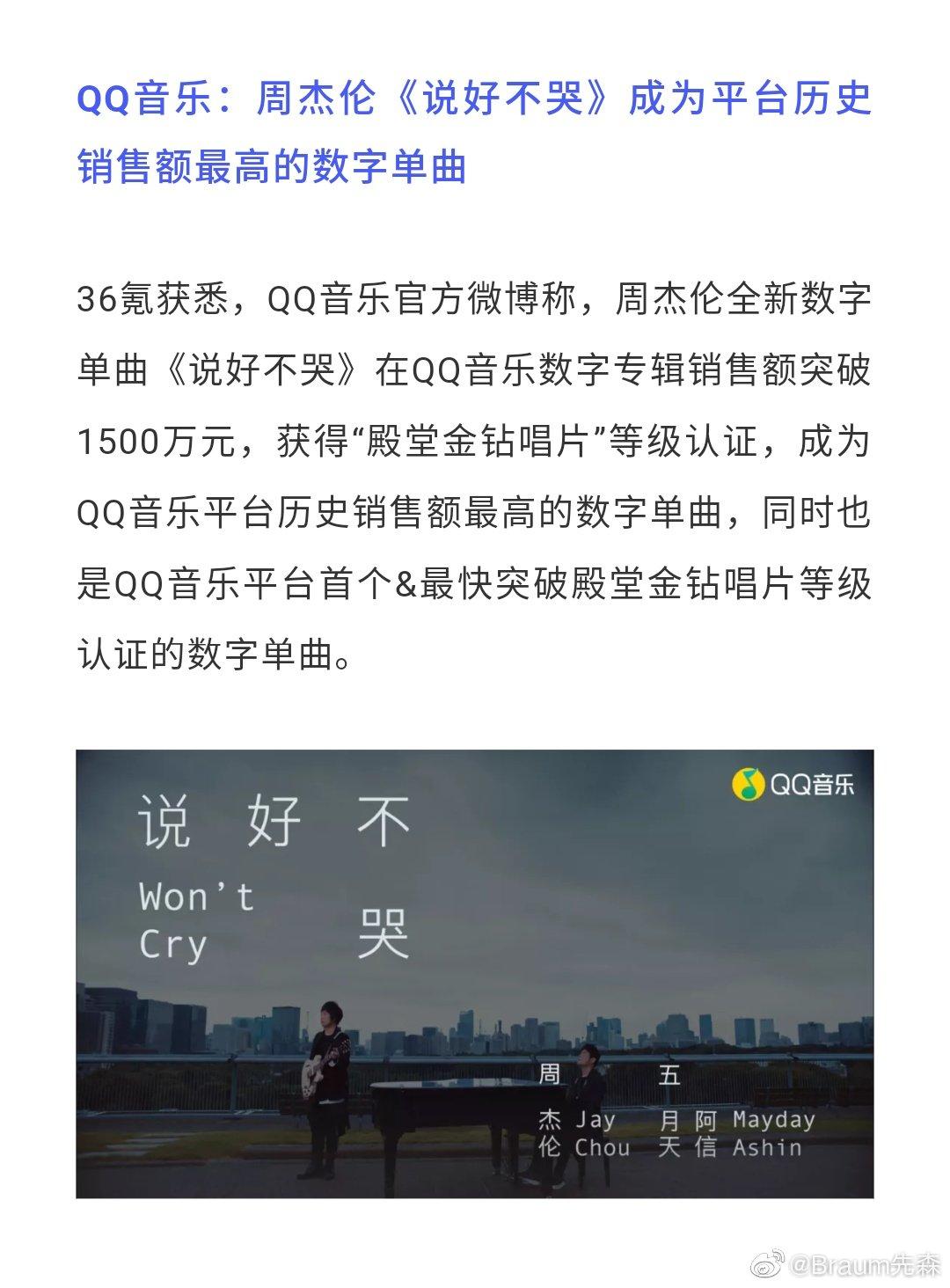 QQ音乐宣布周杰伦《说好不哭》成为平台历史销售额最高的数字单曲我