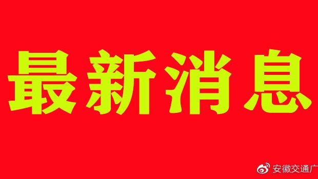 安徽省防汛抗旱指挥部发布关于提升抗旱应急响应等级至III级的通知