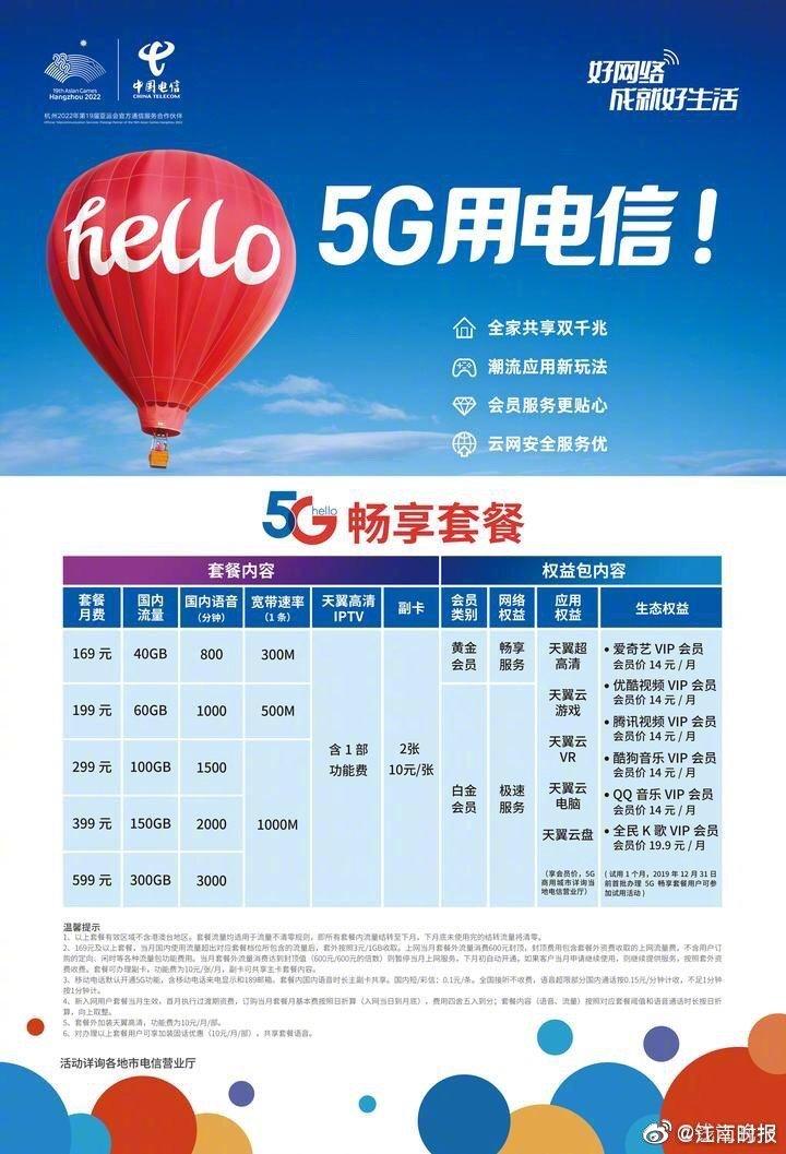 今天,中国移动、中国联通、中国电信正式公布5G套餐