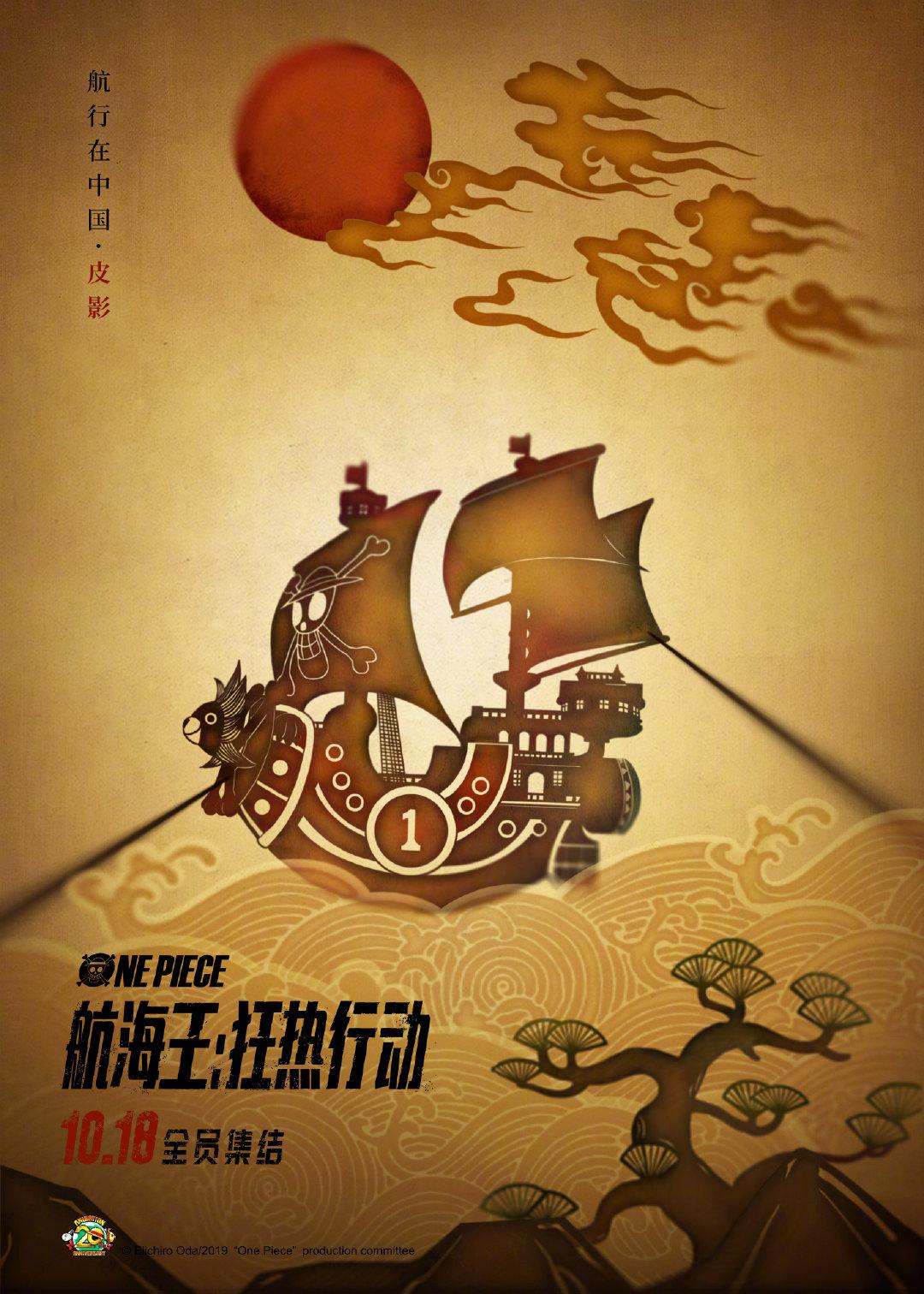 海贼王中国风海报好帅有没有