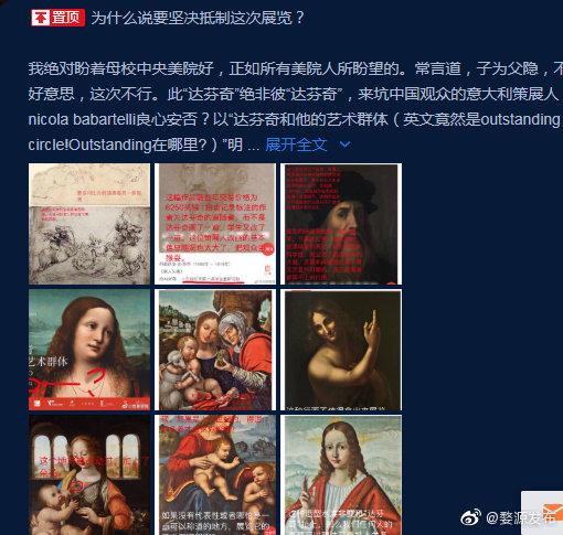 中央美术学院被曝展出达·芬奇假画 官方回应          荔枝新闻消息