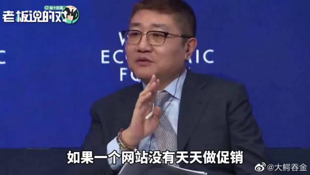 京东徐雷:在中国你不做促销,基本是不太可能做成生意的。
