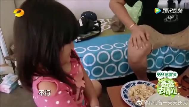 王岳伦叮嘱闺女不要吃自己的菜!闺女太可爱了,竟然哭了