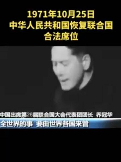 1971年10月25日,中华人民共和国恢复联合国合法席位
