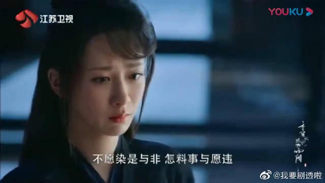 香蜜沉沉烬如霜 杨紫&邓伦&罗云熙