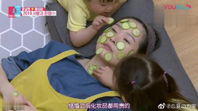 尹相铉夫妇一起做黄瓜面膜,女儿捣乱把黄瓜都吃光了