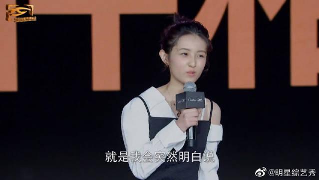 张子枫第十届中国电影导演协会演讲,把演戏当体验人生。