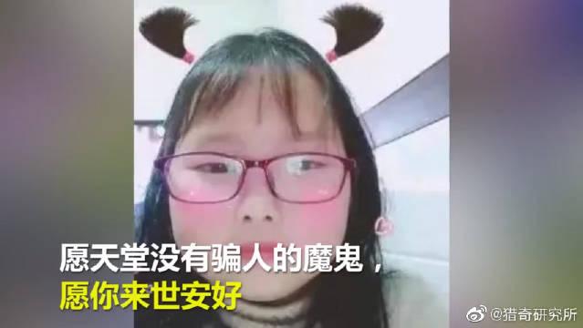 8月15日,被租客带走后遇难的9岁女童章子欣父亲发文称