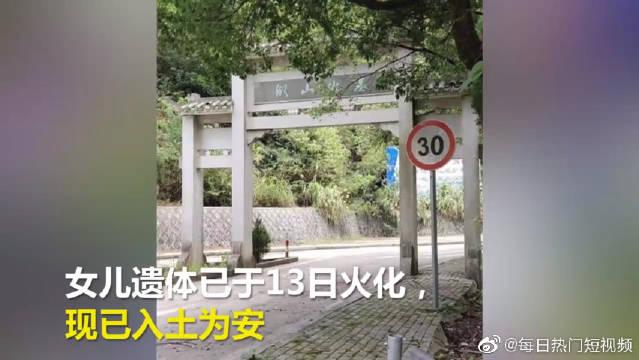 愿来世安好,杭州失联女孩章子欣已安葬入土为安