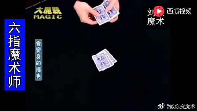刘谦10年前变的纸牌魔术,瞬间全变成A,1分钟学会了