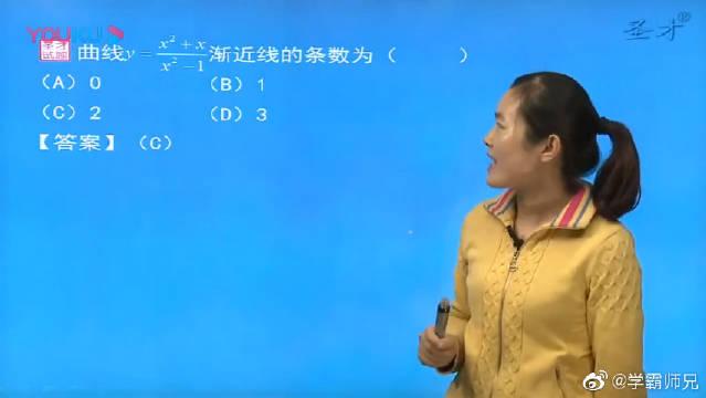 考研数学二2012真题视频讲解,这是一道考核渐近线知识的题目。