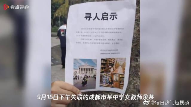 成都26岁女教师失联5天后在甘肃被寻获,失联原因不详