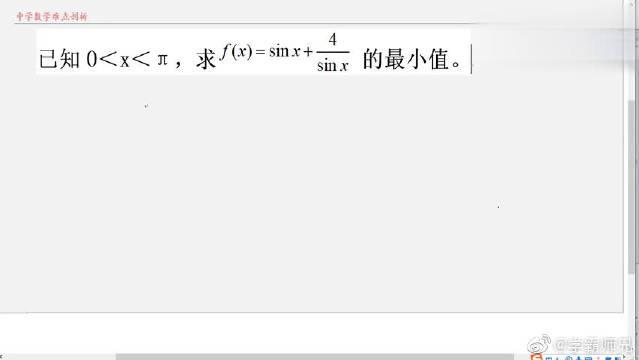 压轴题高考真题,求函数的最小值,看似容易,错误率极高!