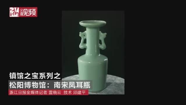 精美!南宋龙泉窑粉青釉凤耳瓶