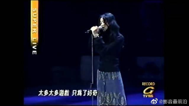 珍贵视频!王菲《开到荼蘼》1999台湾演唱会版,女神的现场太赞了!