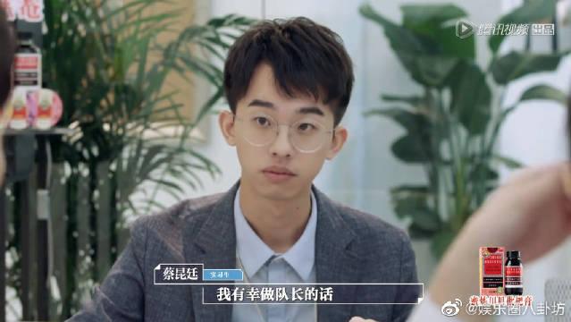 梅桢蔡昆廷薛俊杰也热心竞选队长,金律选定前两位