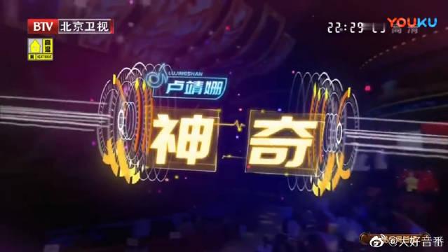 卢靖姗演唱《神奇》,好声音演绎好歌曲,没别的,就是好听啊!