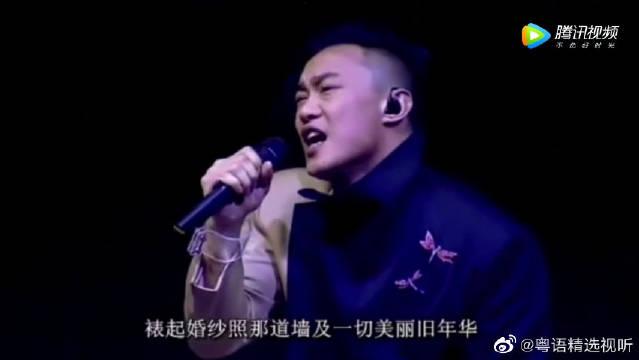 陈奕迅演唱会,现场翻唱超好听的粤语歌曲《喜帖街》