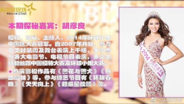 中国化妆品美妆星现场,专访环球小姐胡彦良,感觉很不错哦。