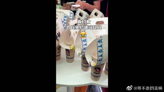 上海超火大白兔奶茶,据说炒到了500两杯,真的很好喝吗?