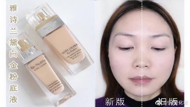 雅诗兰黛新旧白金粉底液对比测评,这个妆容真的很不错
