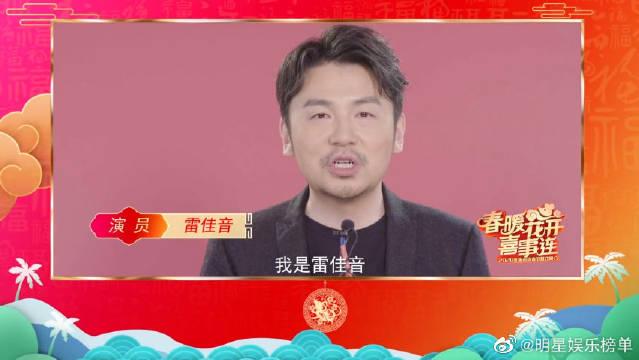 2020海南春晚,雷佳音、钟镇涛等明星拜年,新年快乐~