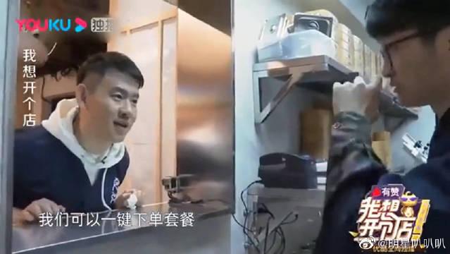 菜品严重拖误,李响遭遇客人退单,直呼老板不好当!