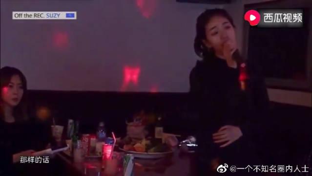 裴秀智深夜去唱K变疯婆子,唱功真不错