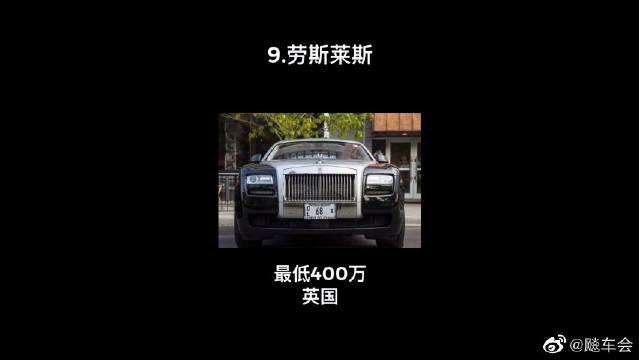 全球最贵十大豪车品牌!不知道你喜欢哪一个呢?