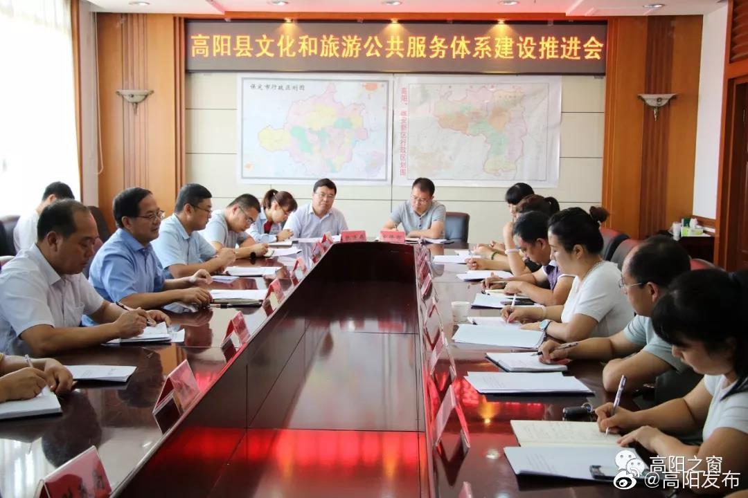我县组织召开文化和旅游公共服务体系建设推进会